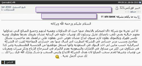 شركة bank حسبي الله ونعم 249615d1287699628t-7