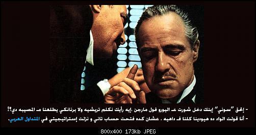 اضغط على الصورة لعرض أكبر  الاســـم:Don Vito Corleone Strategy.jpg المشاهدات:85 الحجـــم:172.6 كيلوبايت الرقم:342796