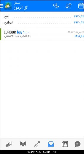 اضغط على الصورة لعرض أكبر  الاســـم:Screenshot_????-??-??-??-??-??.jpg المشاهدات:59 الحجـــم:46.8 كيلوبايت الرقم:473352