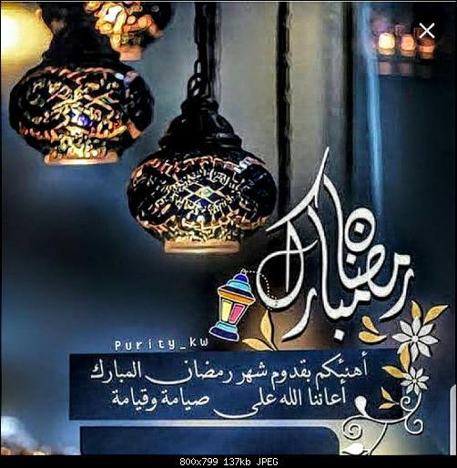 اضغط على الصورة لعرض أكبر  الاســـم:رمضان.jpg المشاهدات:5 الحجـــم:137.4 كيلوبايت الرقم:511381