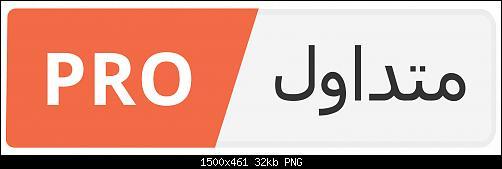اضغط على الصورة لعرض أكبر  الاســـم:TraderPRO-Logo.jpg المشاهدات:1871 الحجـــم:31.7 كيلوبايت الرقم:506680