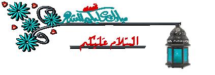 اضغط على الصورة لعرض أكبر  الاســـم:salam.png المشاهدات:193 الحجـــم:38.4 كيلوبايت الرقم:511669