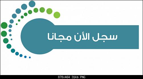 اضغط على الصورة لعرض أكبر  الاســـم:register_now_button_22 (1).png المشاهدات:36 الحجـــم:31.4 كيلوبايت الرقم:515660