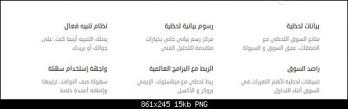 اضغط على الصورة لعرض أكبر  الاســـم:مميزات برنامج تكرتشارت لايف.png المشاهدات:247 الحجـــم:14.9 كيلوبايت الرقم:416799