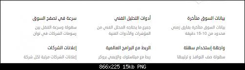 اضغط على الصورة لعرض أكبر  الاســـم:مميزات برنامج تكرتشارت ترند.png المشاهدات:208 الحجـــم:14.6 كيلوبايت الرقم:416800