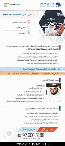 اضغط على الصورة لعرض أكبر  الاســـم:saudi-stock-v3.jpg المشاهدات:162 الحجـــم:193.3 كيلوبايت الرقم:433627