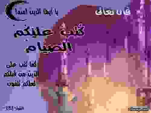 ramadanyat20.jpg