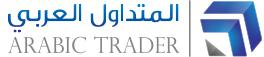 منتدى المتداول العربي لـ تجارة العملات و تعليم تداول بورصة الفوركس