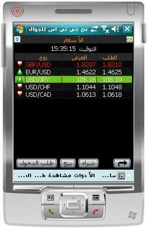 برنامج Mobile لتداول العملات طريق 487_pocketPC.jpg