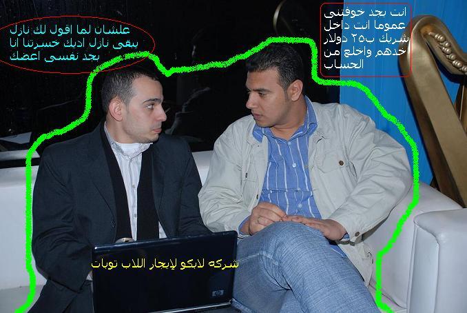 ((( طرائف - وتعليقات كراكتيرية على صور ملتقى نادي خبراء المال بالقاهرة))))) نادي خبراء المال