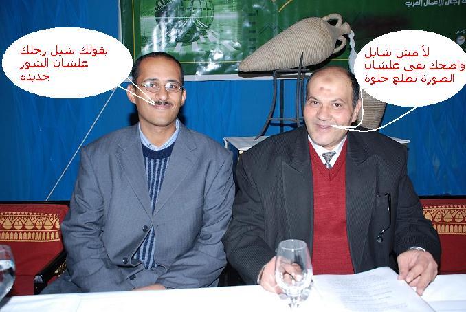 طرائف وتعليفات صور ملتقى خبراء المال بالقاهرة نادي خبراء المال