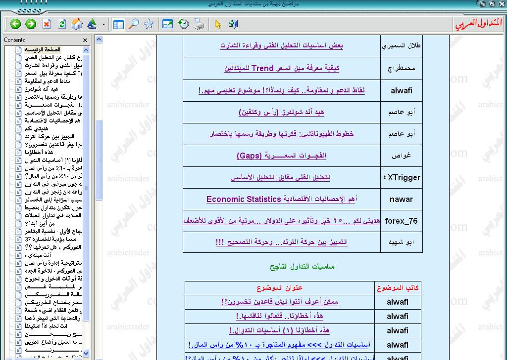كتاب المتداول العربى